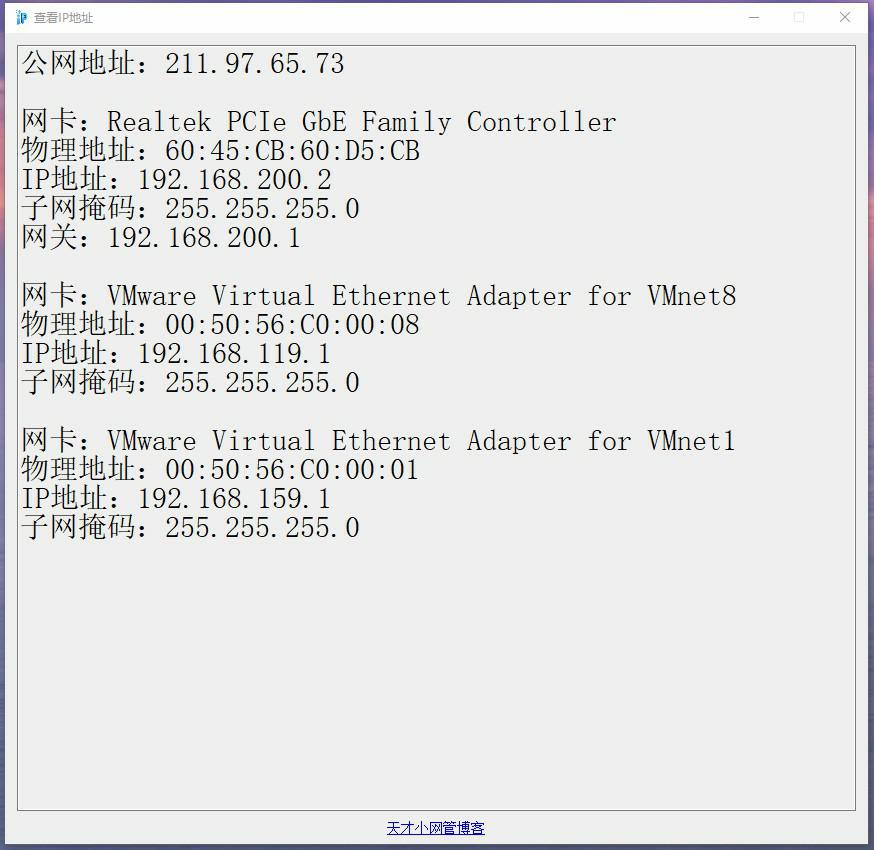 IP地址查看工具